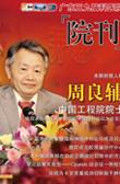 2010年第9-10期院刊