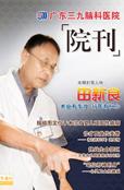 2009年第7-8期院刊