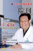 2009年第11-12期院刊