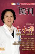 2012年第1-2期院刊