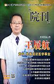 2013年第7-8期院刊