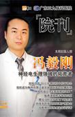 2012年第11-12期院刊