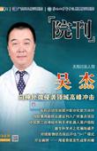 2013年第3-4期院刊