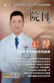 2014年第7-8期院刊