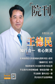 2014年第9-10期院刊