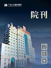 2015年第5-6期院刊