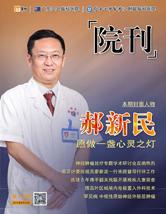 2015年第7-8期院刊