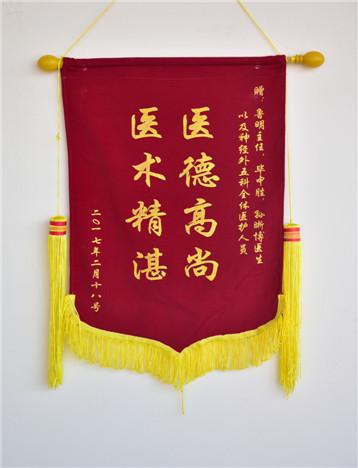 (不留名)患者及家属对疗效满意,特送来锦旗表示感激。