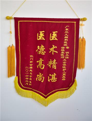 (蒋先生)入院治疗后,家属对疗效满意,特送来锦旗表示感激。
