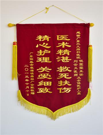 患者唐祥广,男,54岁,因反复头晕头痛,听力下降于2013年9月入院,经治疗,患者恢复好,家属为表示感谢,送来锦旗。