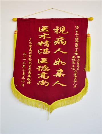 (患者孙先生)经治疗,家属对疗效满意,特送来锦旗表示感激。