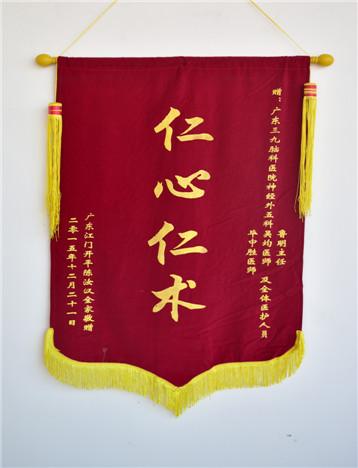 陈汝汉,男,56岁,因脑出血2015年12月入院,术后患者恢复好,为表示感激,家属特赠送锦旗。