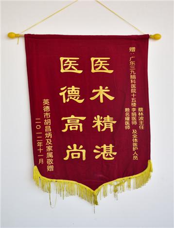 患者胡昌炳,男,68岁,因肺癌脑转移于2012年入院,经治疗,患者恢复好,家属为表示感谢,送来锦旗。