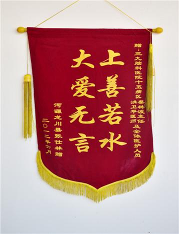 患者张仕林,男,44岁,因鼻咽未分化型非角化性癌于2011年11月入院,经治疗,家属对疗效满意,特送来锦旗表示感激。