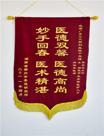 患者李祝明,女,37岁,因鞍结节脑膜瘤于2010年12月入院,经治疗,家属对疗效满意,特送来锦旗表示感激。