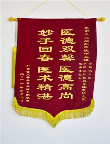 患者黄洪峰,男,31岁,因星形细胞瘤于2010年12月入院,经治疗,患者恢复好,家属为表示感谢,送来锦旗。