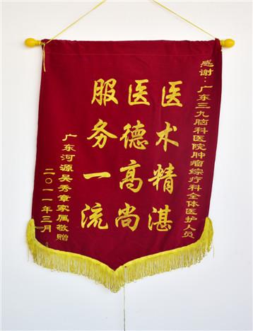 患者吴秀章,男,40岁,因胶质细胞瘤于2011年1月入院,经治疗,家属对疗效满意,特送来锦旗表示感激。