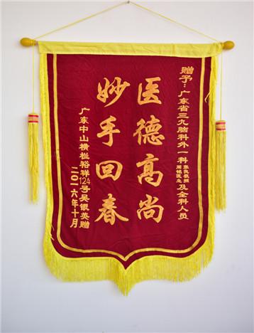患者(吴银英)入院治疗后,家属对疗效满意,特送来锦旗表示感激。