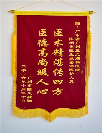 患者(陈生)入院治疗后,家属对疗效满意,特送来锦旗表示感激。