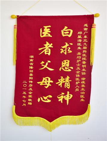患者阳伟彦,男,45岁,因车祸致伤头部后意识障碍术后于2014年11月入院,经治疗,家属对疗效满意,特送来锦旗表示感激。