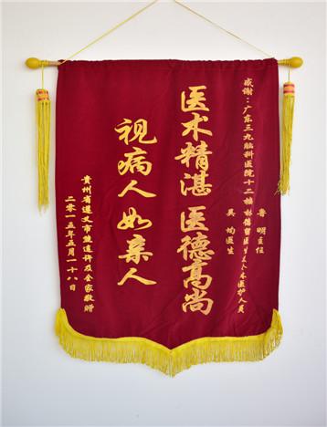 患者(熊连许)治疗后,家属对疗效满意,特送来锦旗表示感激。