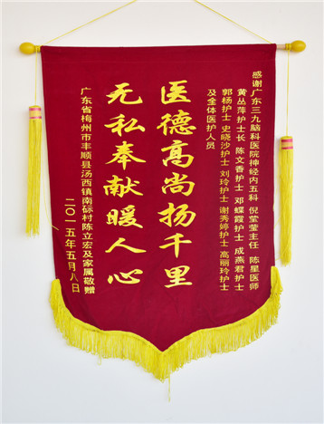 患者陈立宏,男,38岁,因脑出血意识不清于2015年4月入院,经治疗,患者恢复好,家属为表示感谢,送来锦旗。
