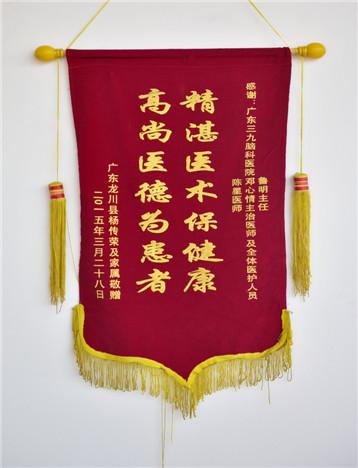 患者杨传荣,男,45岁,因重型颅脑损伤术后伴右侧额颞顶部颅骨缺损于2015年8月入院,术后患者和家属满意,特赠锦旗表示感谢。