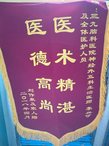 """患者刘作泉,男,45岁,因车祸致颅骨缺损于2018年5月2日入院,行""""右侧额颞顶部颅骨修补术"""",术后患者对疗效满意,赠送锦旗感谢医护人员。"""