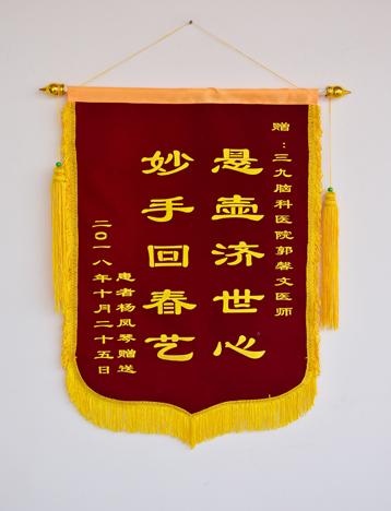 患者杨凤某,女,38岁,诊断精神分裂症,经治疗,患者恢复好,家属为表示感谢,送来锦旗。