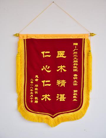 患者邓家明,男,60岁,2018年1月入院,诊断动脉瘤,经治疗,患者恢复好,家属为表示感谢,送来锦旗。
