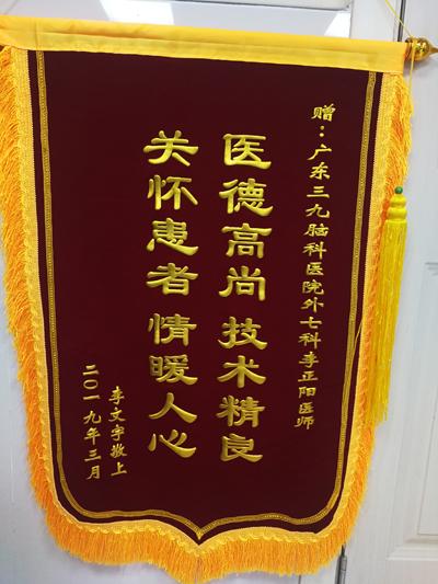患者李文宇,男,57岁,因突发意识障碍伴呕吐入院,诊断:1、脑疝形成,2、右侧枕顶叶脑出血。经手术切除,现患者恢复好,家属为表示感谢,送来锦旗。