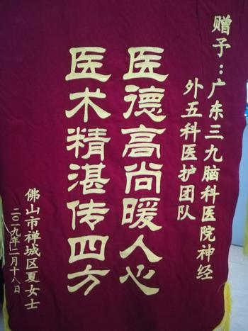 患者陆智斌,男,11岁,因颅内占位来院就诊,诊断:右侧小脑毛细胞星形细胞瘤,经治疗,患者恢复好,家属为表示感谢,送来锦旗。