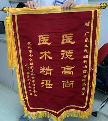 患者廖陆昌,男,73岁,诊断脑梗死,在神经内二科住院治疗,现患者恢复好,家属为表示感谢,送来锦旗。