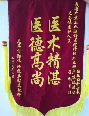 鲁明主任  卢建侃医生  张亚梅护士长及全体医护人员