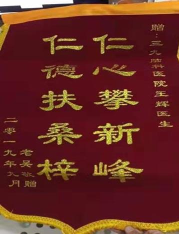 出院患者老吴送给肿瘤综合治疗中心王辉医生的锦旗。