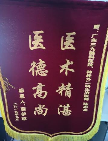 """骆依琼,男,50岁。因左上肢感觉减退,发现""""右侧顶部占位性病变"""",2019年5月15日入院,5月22日行病变切除术,术后病情稳定,6月1日出院。"""