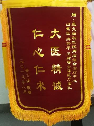 梁女士送给肿瘤综合治疗中心山常国、洪伟平、王辉等全体医疗团队的锦旗。