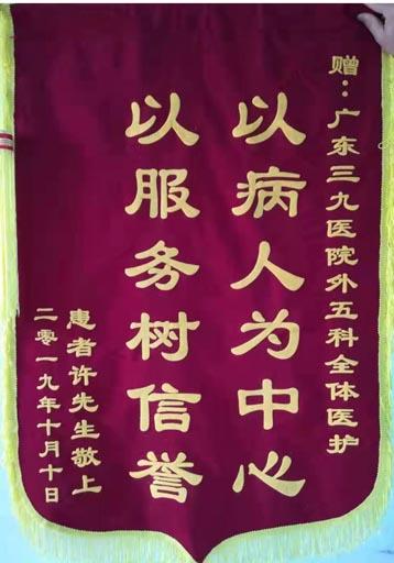 患者许先生送给外五科全体医务医务的锦旗。