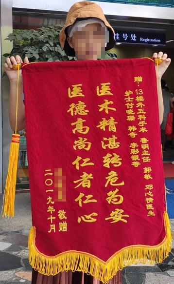 患者家属送给神经外五科鲁明主任、郭敏、邓心情医生、护士付晓小珊、韩奇、李彩银等的锦旗