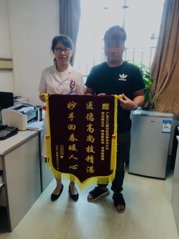 患者,男,57岁,因突发行走不稳、语言不清4天于2019年6月入院,诊断短暂性脑缺血发作,经治疗,患者恢复好,家属为表示感谢,送来锦旗。