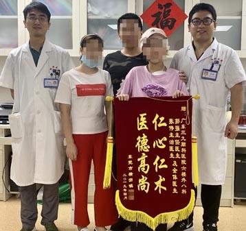 送给癫痫中心郭强主任医师、张伟主治医师及全体医生的锦旗。