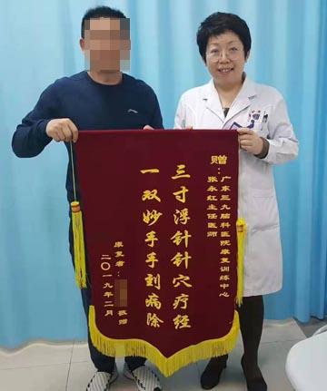 患者,男,56岁,颈部疼痛反复发作10余年,诊断:颈椎病。经治疗,现患者恢复好,为表示感谢,送来锦旗。