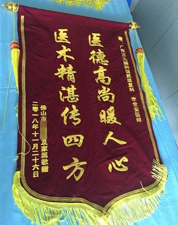 患者,男,19岁,因动静脉畸形出血术后偏瘫来院就诊,经治疗,患者恢复好,家属为表示感谢,送来锦旗。
