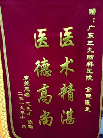 东莞患者王先生送给肿瘤综合治疗中心金健医生的锦旗。