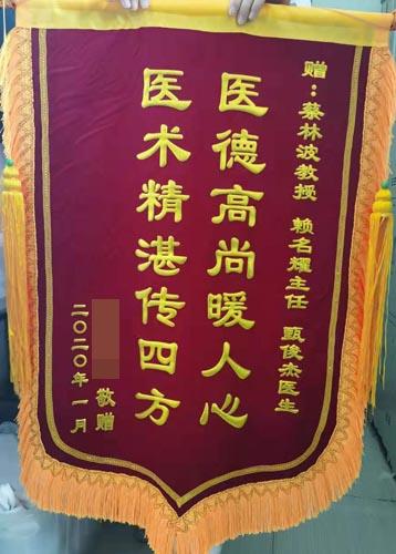 送给肿瘤综合诊疗科蔡林波主任、赖名耀医生、甄俊杰医生的锦旗