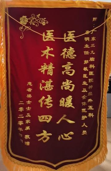 送给神经外五科鲁明主任、郭敏医生及全体医护人员的锦旗。