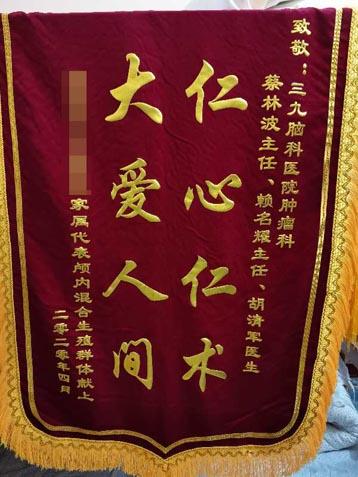 颅内混合生殖群友送给肿瘤科蔡林波主任、赖名耀主任、胡清军医生的锦旗。