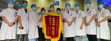 送给广东三九脑科医院全体医务人员的锦旗