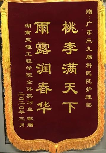 送给广东三九脑科医院护理部的锦旗。
