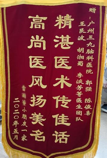 送给神经外八科郭强主任、陈俊喜等医生的锦旗